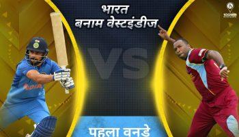 भारतीय टीम वेस्टइंडीज वनडे सीरीज