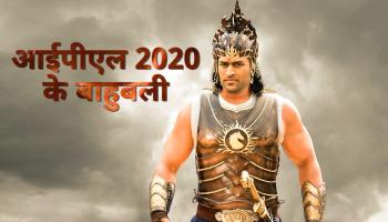 आईपीएल 2020 के बाहुबली