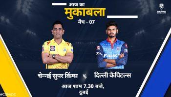 चेन्नई सुपर किंग्स दिल्ली कैपिटल्स आईपीएल 2020