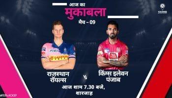 किंग्स इलेवन पंजाब राजस्थान रॉयल्स आईपीएल 2020