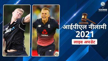 आईपीएल 2021 नीलामी लाइव ब्लॉग